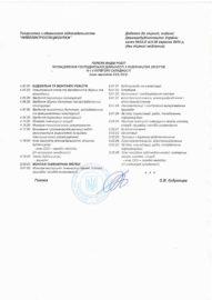dodatok_licenze-1