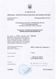 licenze_kesm-1